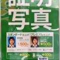 新宿西口付近キタムラ