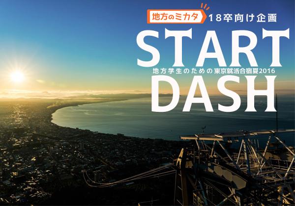 """地方学生のための東京就活合宿夏2016""""START DASH"""""""