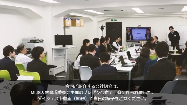 日本一早い合同会社説明会 2018