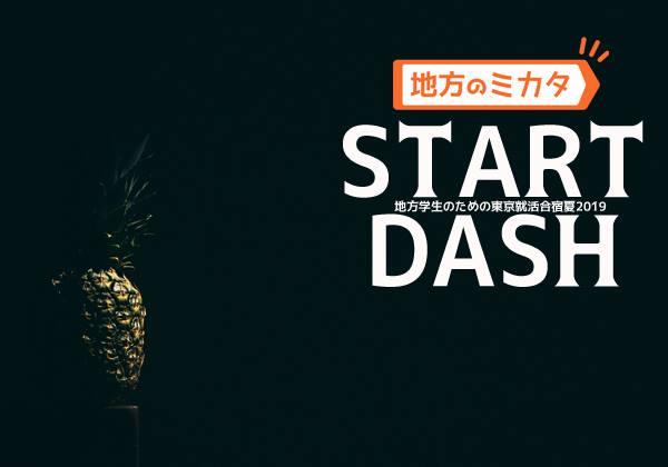 東京就活合宿夏2019 -Start Dash-