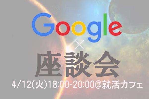 グーグル座談会