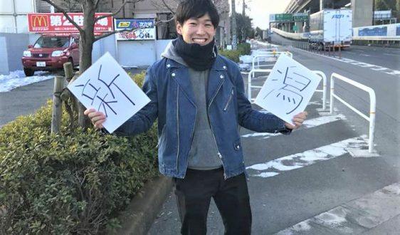 「東京はモチベが上がる場所。だから僕は毎週東京に行く」TSグループ内定/新潟医療福祉大学M.S.さん